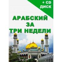 Арабский за три недели плюс CD диск