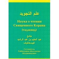 Наука о чтении священного Корана таджвид