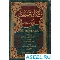 Шарх Ибн Акиль 2 тома Наширун