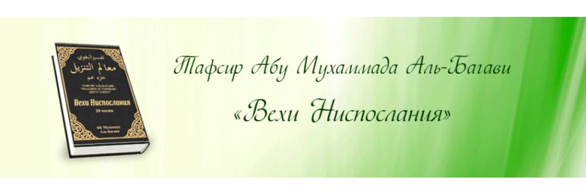 Тафсир Аль-Багави на русском языке