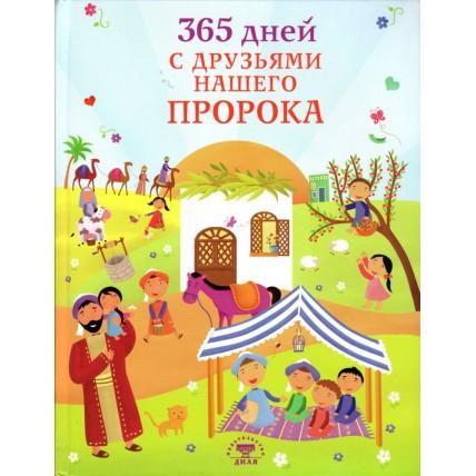 365 дней с друзьями нашего Пророка