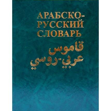 Арабско-русский словарь Баранова