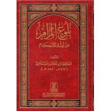 Булуг Аль Марам мин Адиллат аль-Ахкам Достижение цели сборник хадисов
