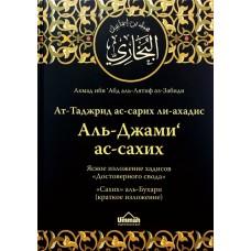 Ат-Таджрид ас-сарих ли-ахадис Аль-Джами' ас-сахих