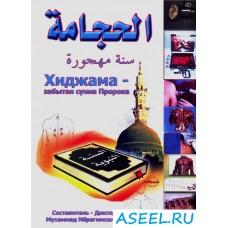Хиджама - забытая сунна Пророка (мир ему и благословение Аллаха)