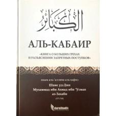 Аль-Кабаир