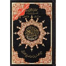 Коран (с правилами таджвида. Большой) черный
