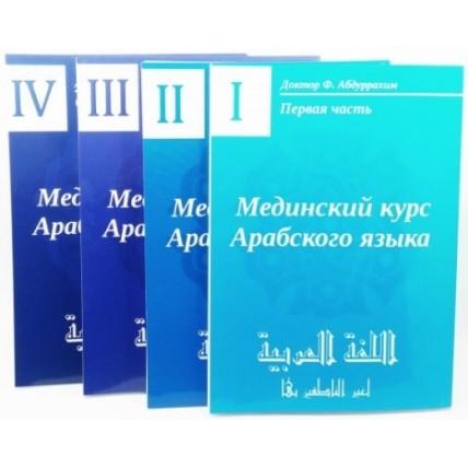 Мединский курс арабского языка 4 тома