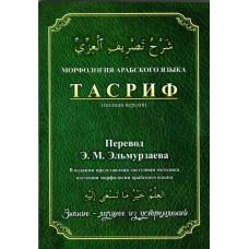 Морфология арабского языка Тасриф полная версия