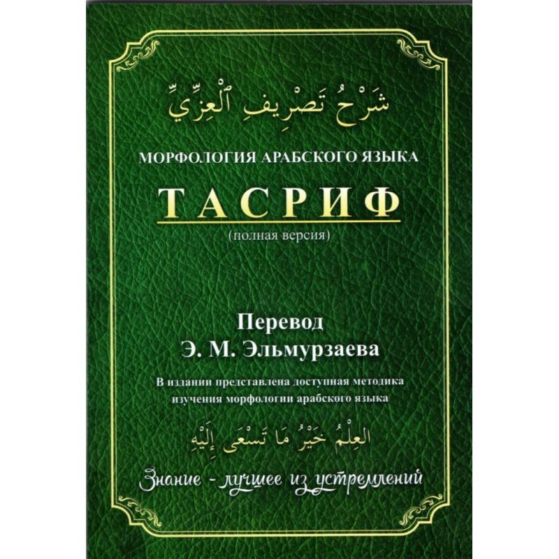Перевод арабского по фото