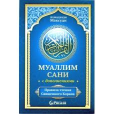 Муаллим Сани - правила чтения Священного Корана с дополнениями