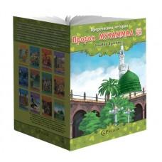 Пророческие истории Пророк Мухаммад мир ему и благословение Аллаха