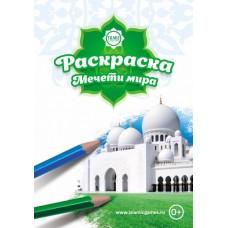 Раскраска Мечети Мира