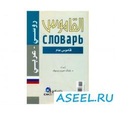 Русско-арабский словарь ДКИ