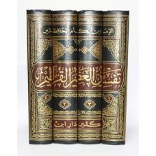 Тафсир ибн Касира 4 тома