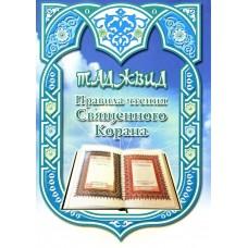 Таджвид - правила чтения Священного Корана